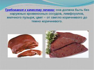 Требования к качеству печени: она должна быть без наружных кровеносных сосудо