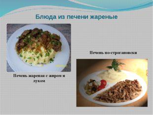 Блюда из печени жареные Печень жареная с жиром и луком Печень по-строгановски