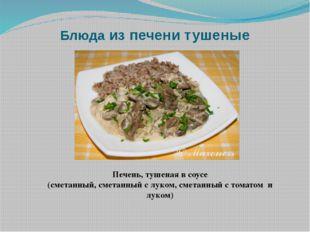 Блюда из печени тушеные Печень, тушеная в соусе (сметанный, сметанный с луком