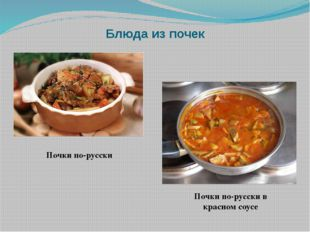 Блюда из почек Почки по-русски Почки по-русски в красном соусе