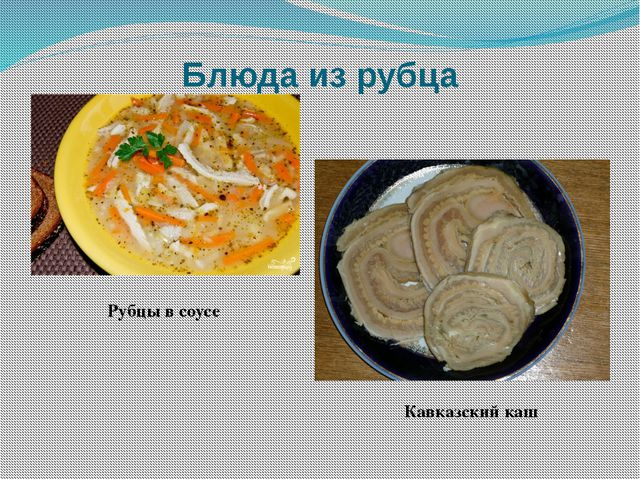 Блюда из рубца Рубцы в соусе Кавказский каш