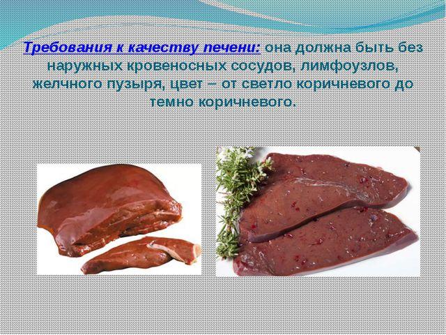 Требования к качеству печени: она должна быть без наружных кровеносных сосудо...