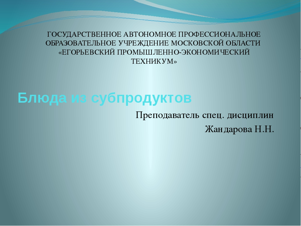Блюда из субпродуктов Преподаватель спец. дисциплин Жандарова Н.Н. ГОСУДАРСТВ...