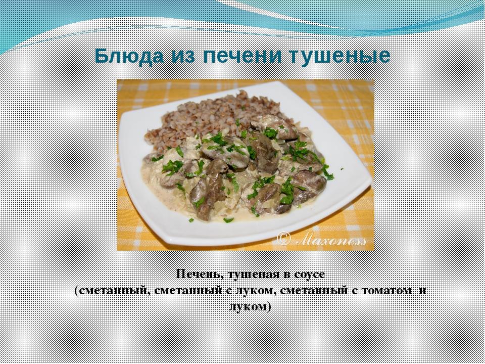 Блюда из печени тушеные Печень, тушеная в соусе (сметанный, сметанный с луком...