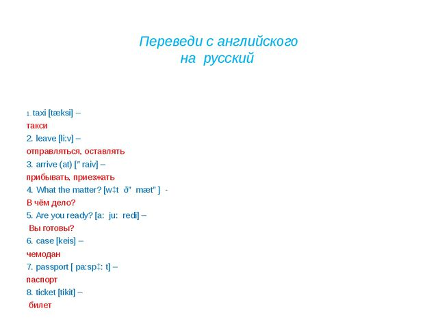 Переведи с английского на русский 1. taxi [tæksi] – такси 2. leave [li:v] –...