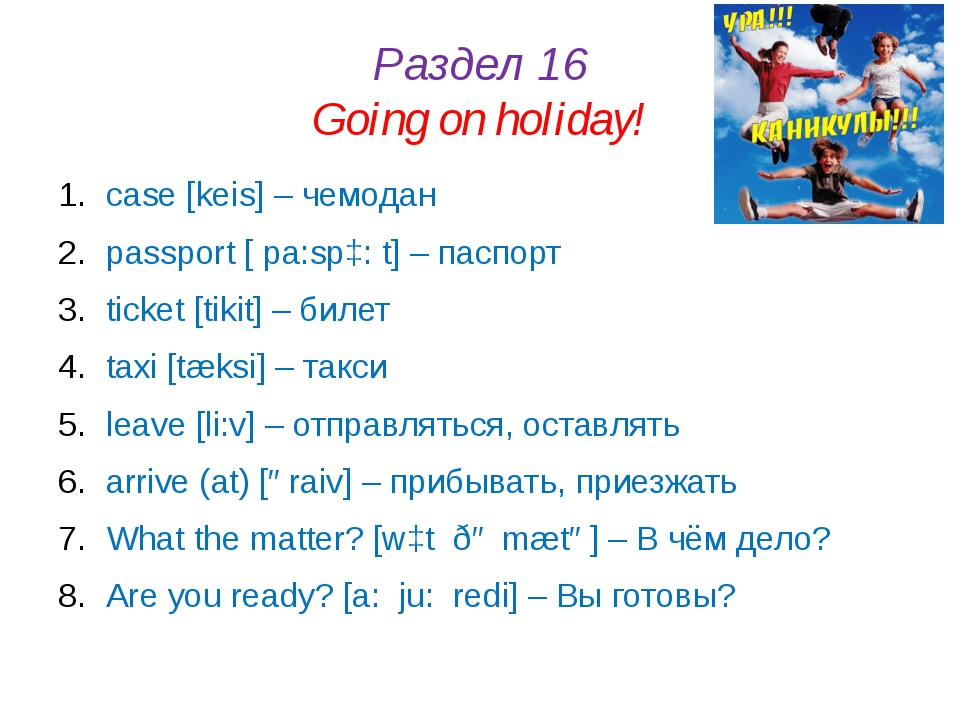 Раздел 16 Going on holiday! case [keis] – чемодан passport [ pa:spɔ: t] – пас...