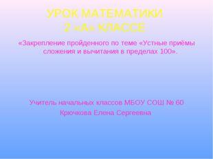 УРОК МАТЕМАТИКИ 2 «А» КЛАССЕ «Закрепление пройденного по теме «Устные приёмы