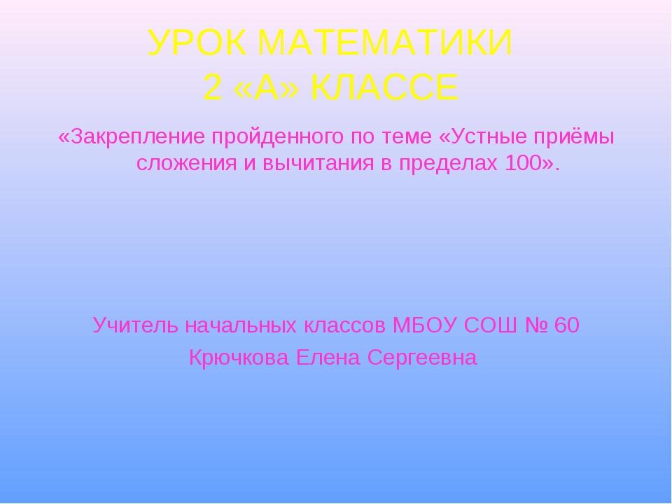 УРОК МАТЕМАТИКИ 2 «А» КЛАССЕ «Закрепление пройденного по теме «Устные приёмы...