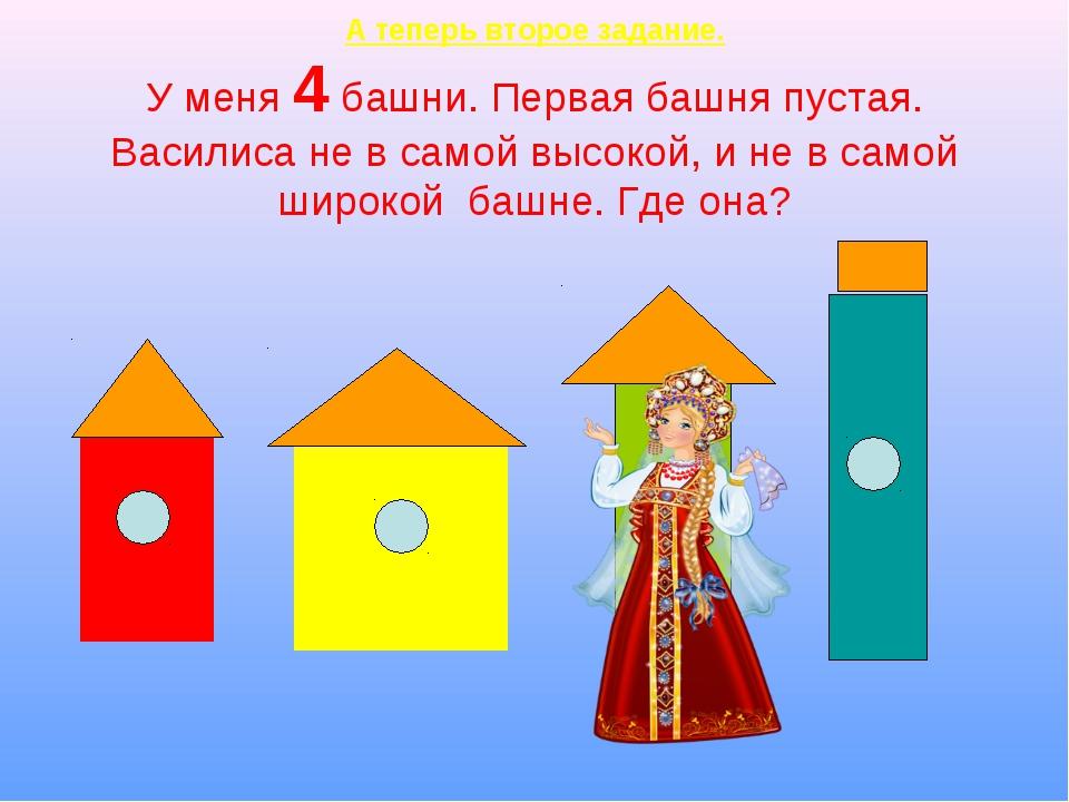 А теперь второе задание. У меня 4 башни. Первая башня пустая. Василиса не в...