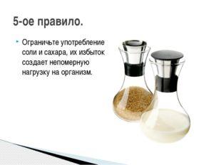 Ограничьте употребление соли и сахара, их избыток создает непомерную нагрузку
