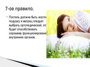 Постель должна быть жесткой, подушку и матрац следует выбрать ортопедический,