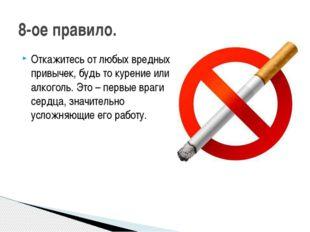 Откажитесь от любых вредных привычек, будь то курение или алкоголь. Это – пер