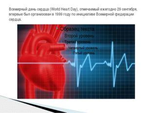 Всемирный день сердца (World Heart Day), отмечаемый ежегодно 29 сентября, впе