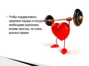 Чтобы поддерживать здоровье сердца и сосудов, необходимо выполнять восемь про