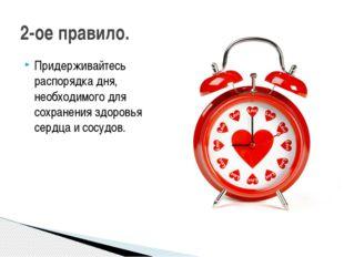 Придерживайтесь распорядка дня, необходимого для сохранения здоровья сердца и