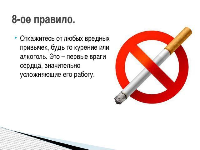 Откажитесь от любых вредных привычек, будь то курение или алкоголь. Это – пер...