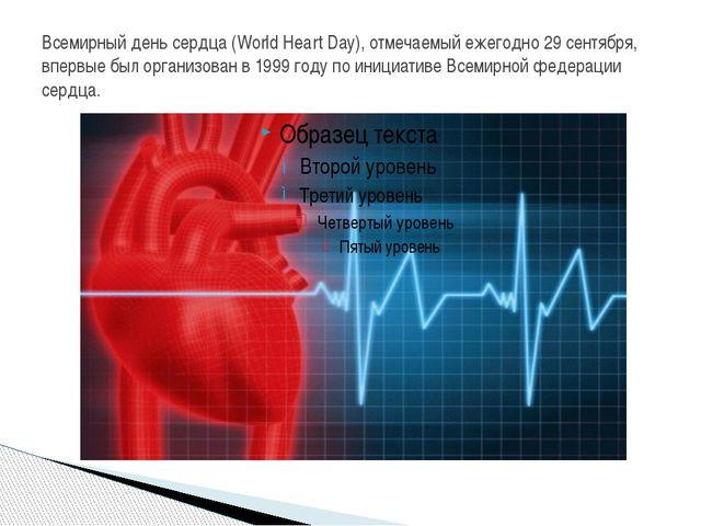 Всемирный день сердца (World Heart Day), отмечаемый ежегодно 29 сентября, впе...