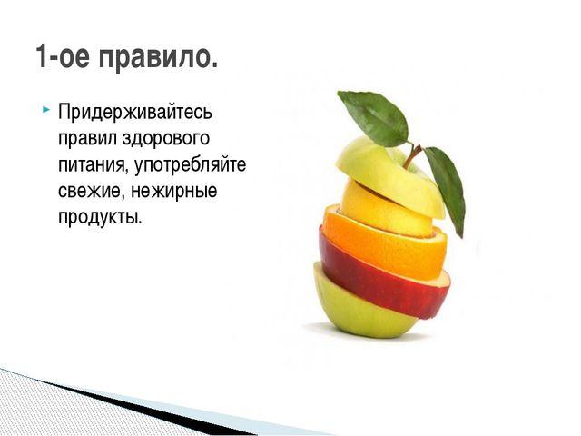 Придерживайтесь правил здорового питания, употребляйте свежие, нежирные проду...