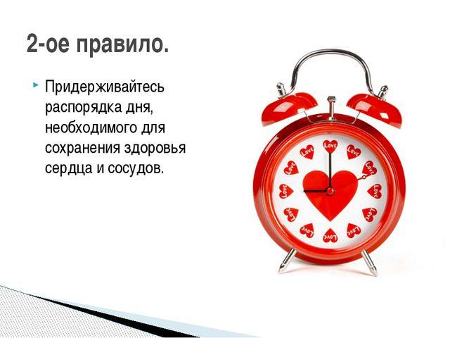 Придерживайтесь распорядка дня, необходимого для сохранения здоровья сердца и...