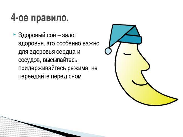 Здоровый сон – залог здоровья, это особенно важно для здоровья сердца и сосуд...
