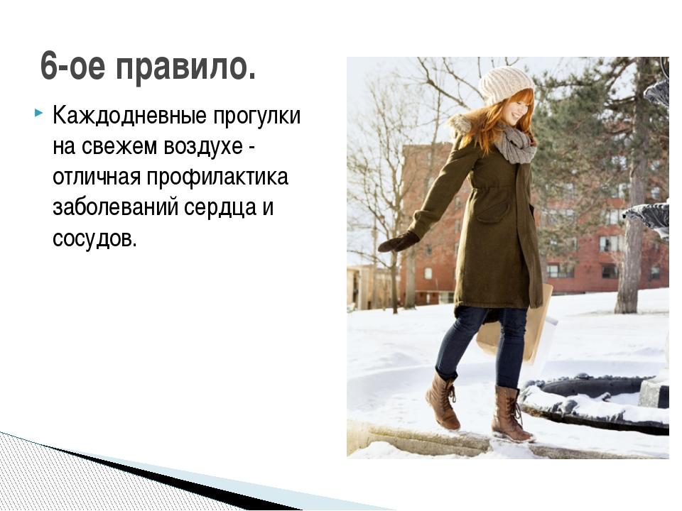 Каждодневные прогулки на свежем воздухе - отличная профилактика заболеваний с...