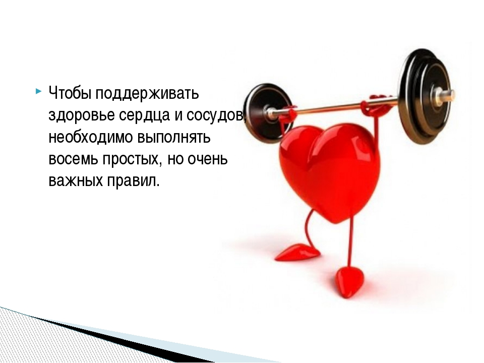 Чтобы поддерживать здоровье сердца и сосудов, необходимо выполнять восемь про...