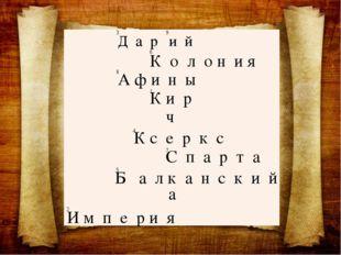 Д а р и й К о л о н и я А ф и н ы К и р ч К с е р к с С п а р т а Б а л к а