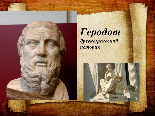 Геродот древнегреческий историк