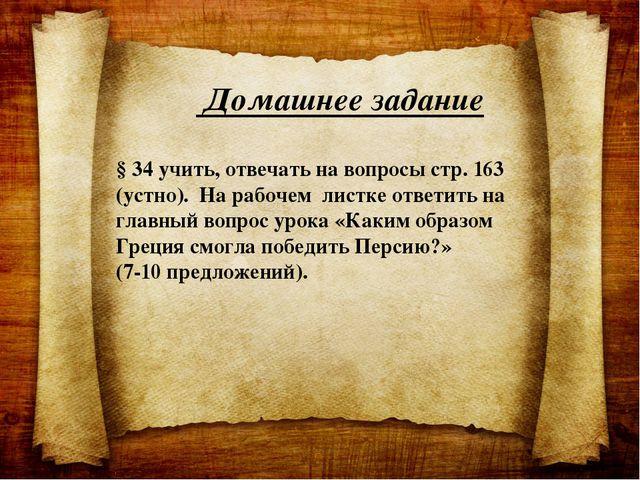 Домашнее задание § 34 учить, отвечать на вопросы стр. 163 (устно). На рабоче...