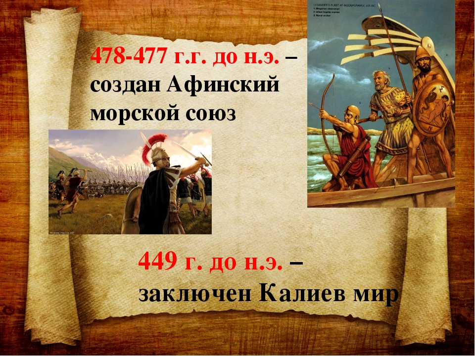478-477 г.г. до н.э. – создан Афинский морской союз 449 г. до н.э. – заключен...