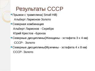 Результаты СССР Прыжки с трамплина( Small Hill) Альберт Ларионов-Золото Север