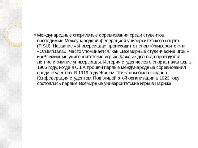 Универсиа́да(Universiade) Международные спортивные соревнования среди студе...