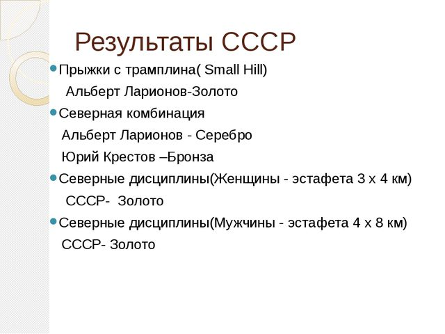 Результаты СССР Прыжки с трамплина( Small Hill) Альберт Ларионов-Золото Север...