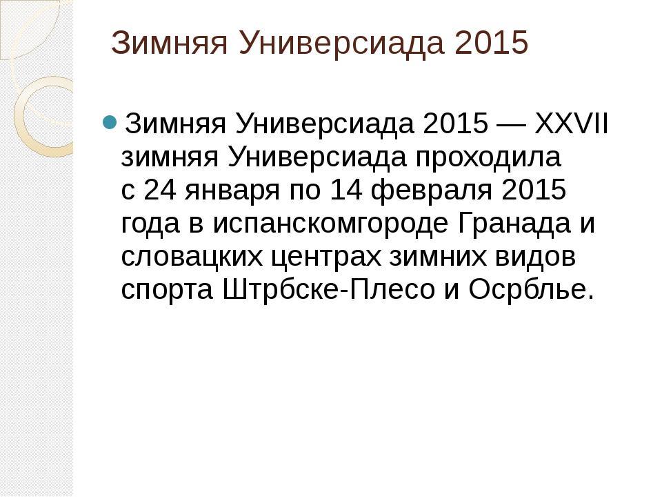 Зимняя Универсиада 2015— XXVII зимняяУниверсиадапроходила c24 январяпо1...