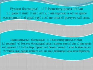 Рухани бостандық – ҚР Конституциясы 19 бап 1.Әркім өзінің қай ұлтқа, қай парт