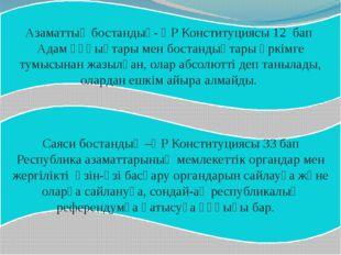Азаматтық бостандық- ҚР Конституциясы 12 бап Адам құқықтары мен бостандықтары