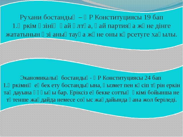 Рухани бостандық – ҚР Конституциясы 19 бап 1.Әркім өзінің қай ұлтқа, қай парт...