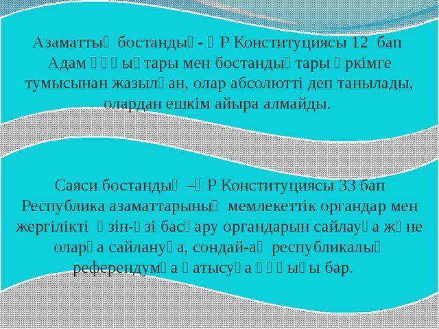 Азаматтық бостандық- ҚР Конституциясы 12 бап Адам құқықтары мен бостандықтары...