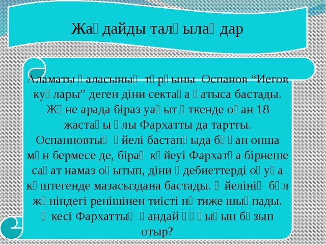 """Жағдайды талқылаңдар Аламаты қаласының тұрғыны Оспанов """"Иегов куәлары"""" деген..."""
