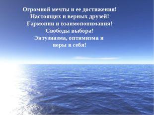 Удачного дня! Огромной мечты и ее достижения! Настоящих и верных друзей! Гарм