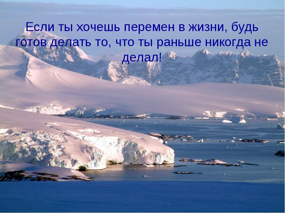 Если ты хочешь перемен в жизни, будь готов делать то, что ты раньше никогда н...