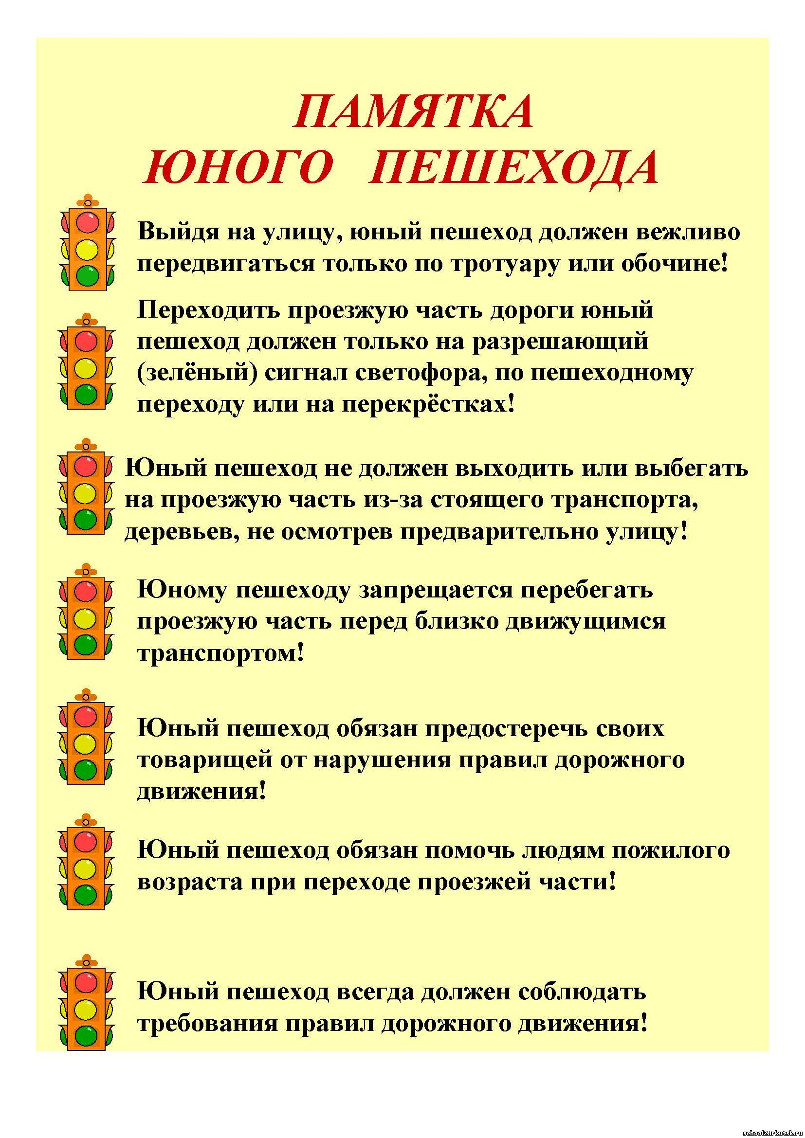 http://ds49.nevinsk.ru/wp-content/uploads/2015/08/pamjatka_junogo_pesheda.jpg