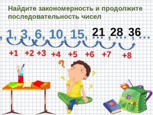 Найдите закономерность и продолжите последовательность чисел 0, 1, 3, 6, 10,