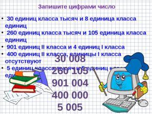 Запишите цифрами число 30 единиц класса тысяч и 8 единица класса единиц 260 е