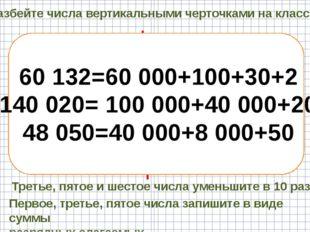 Разбейте числа вертикальными черточками на классы 60132 900008 140020 3105 48