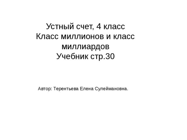 Устный счет, 4 класс Класс миллионов и класс миллиардов Учебник стр.30 Автор:...