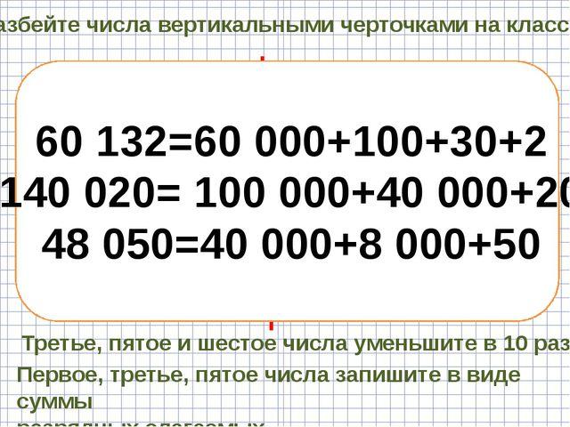 Разбейте числа вертикальными черточками на классы 60132 900008 140020 3105 48...