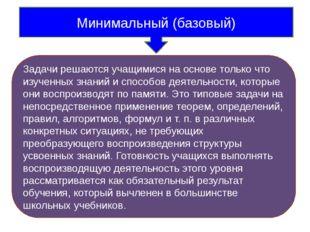 Минимальный (базовый) Задачи решаются учащимися на основе только что изученн