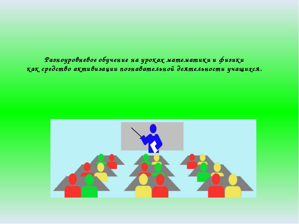 Разноуровневое обучение на уроках математики и физики как средство активизаци...