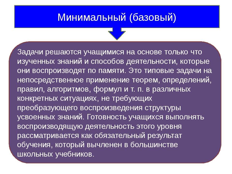 Минимальный (базовый) Задачи решаются учащимися на основе только что изученн...